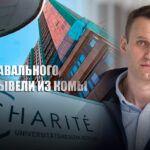Навальный вышел из комы, медики сообщили о его самочувствии
