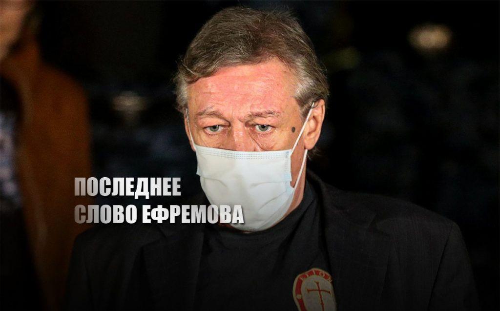 Не буду отмазываться Ефремов выступил с последним словом в суде