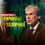 Немецкий эксперт пояснил в чём причина неуязвимости России
