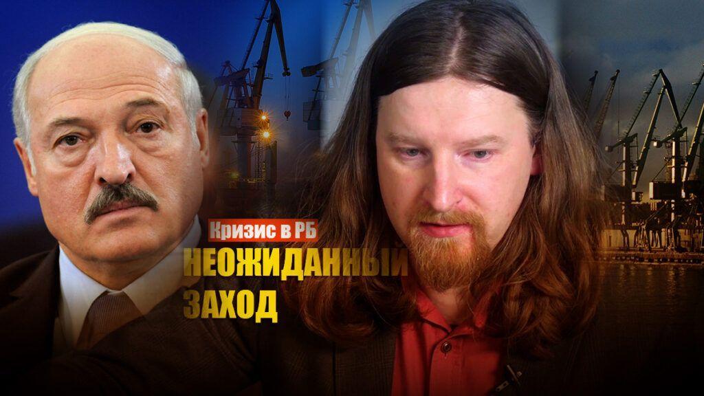 Политолог пояснил, как Лукашенко своим решением прижал экономику Литвы