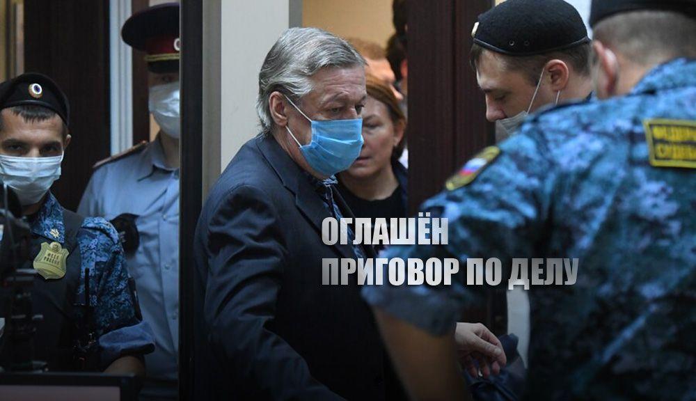 Пресненский судМосквы озвучил приговор Ефремову