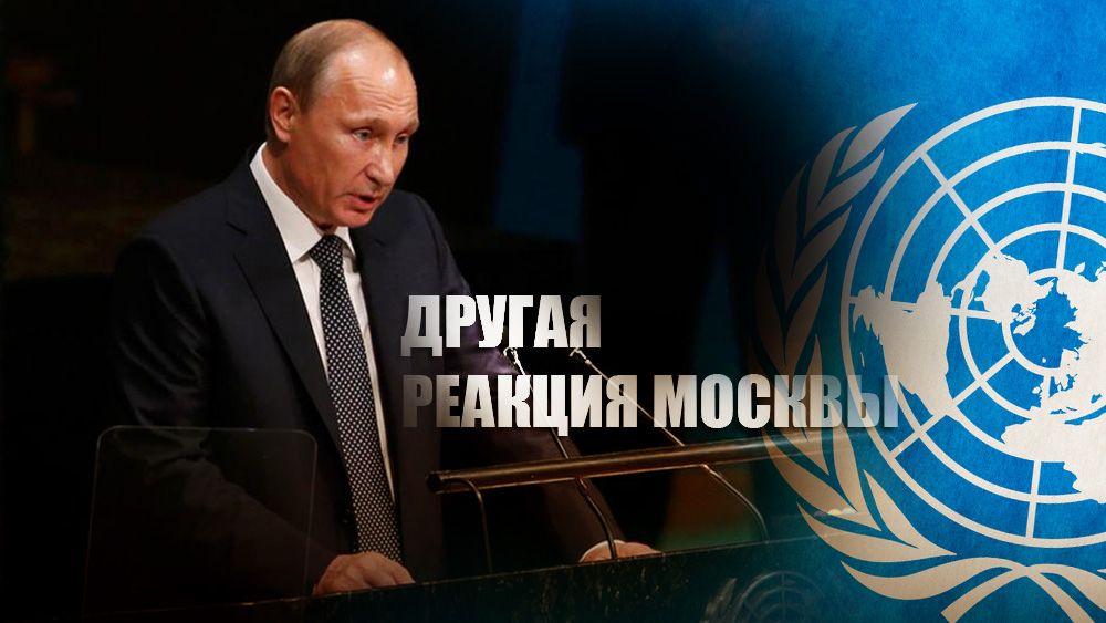 Путин в ООН продиктовал Западу новые правила игры по-российски