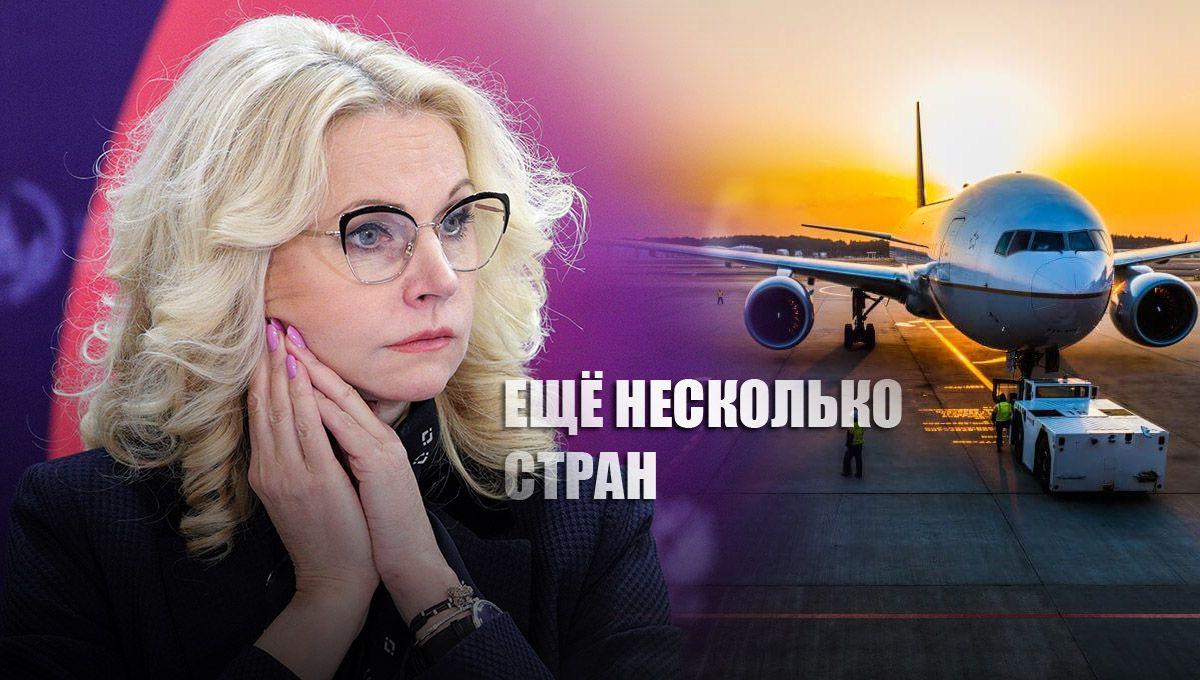 РФ возобновляет авиасообщение ещё с несколькими странами