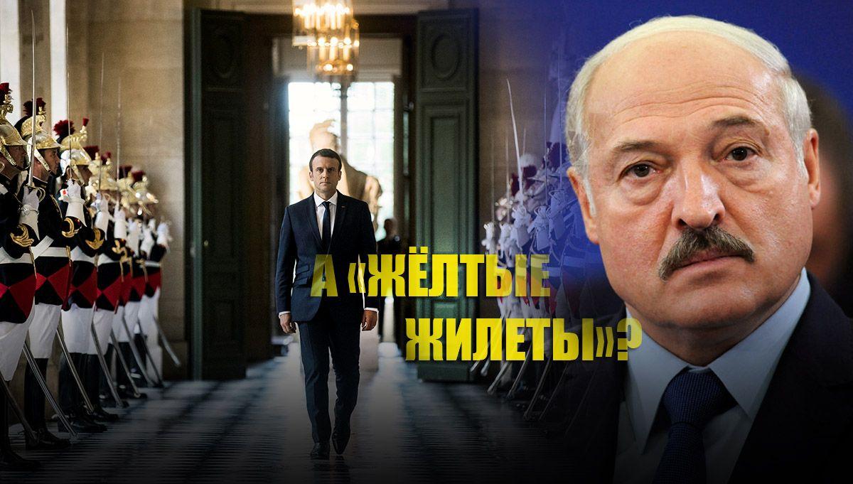 Сам должен уйти Лукашенко резко отреагировал на призыв Макрона покинуть пост президента РБ