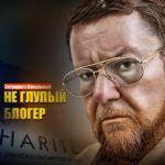 Сатановский объяснил, зачем Навальный так рвётся на Родину