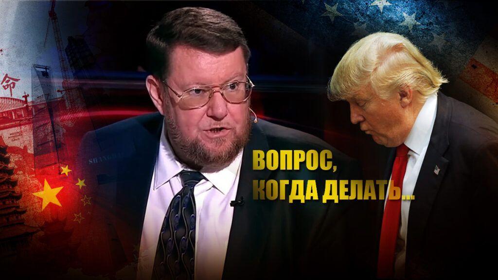 Сатановский пояснил, кто сейчас загнал бы США «в стойло»
