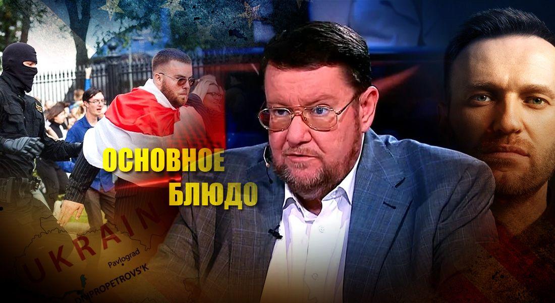 Сатановский посмеялся над тактикой Запада и пояснил, почему даже с Навальным не выйдет получить «первое блюдо»