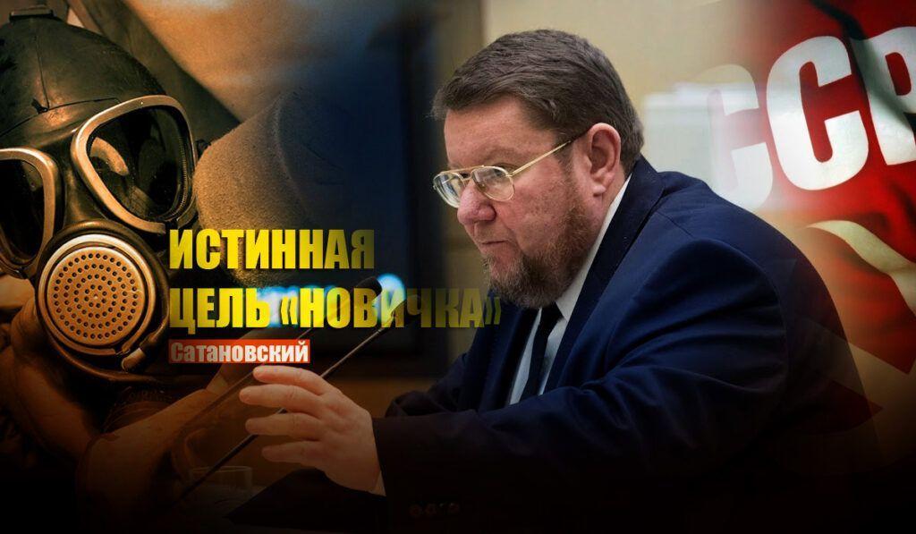 Сатановский пояснил, зачем СССР создавал «Новичок»