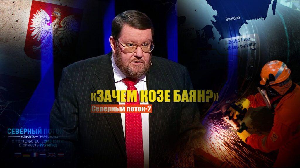 Сатановский прокомментировал польское предложение о замене СП-2 своей трубой Baltic Pipe