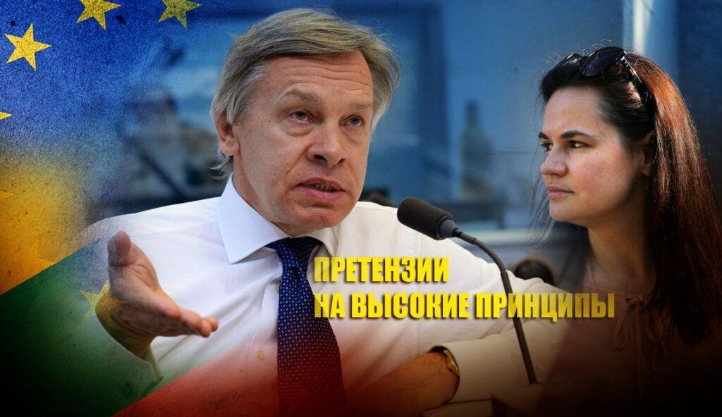 Сенатор Пушков резко отреагировал на заявление Литвы о том, что президент РБ Тихановская