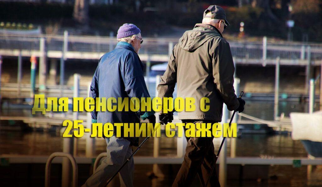СМИ В ПФР рассказали о льготах для пенсионеров с 25-летним стажем