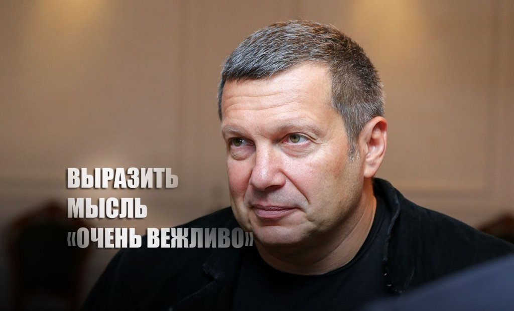 Соловьев прокомментировал запись переговоров Берлина и Варшавы по Навальному
