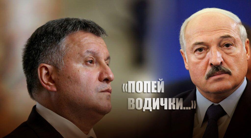 Совсем свихнулся глава МВД Украины Аваков ответил Лукашенко на закрытие границы