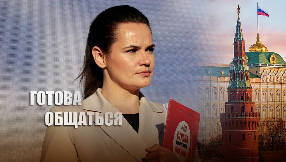 Тихановская заявила, что готова поговорить с Москвой