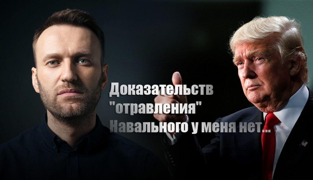 Трамп высказался по ситуации с Навальным