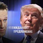 Трамп заявил, что СП-2 нужно остановить из-за ситуации с Навальным