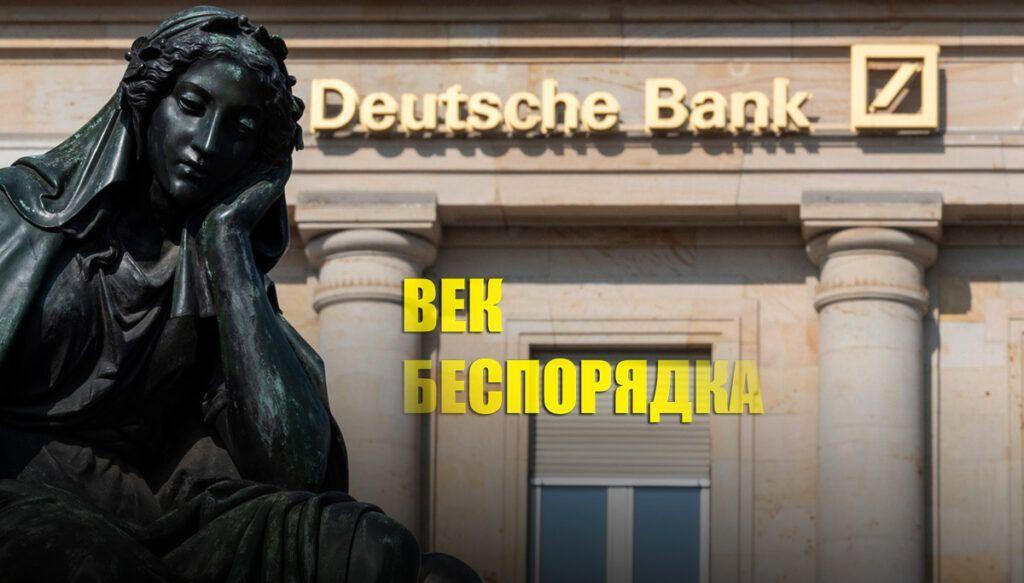 В Deutsche Bank предположили новую глобальную эпоху беспорядка