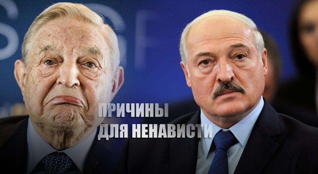 Я Сороса на порог не пустил Лукашенко рассказал, почему США его ненавидят