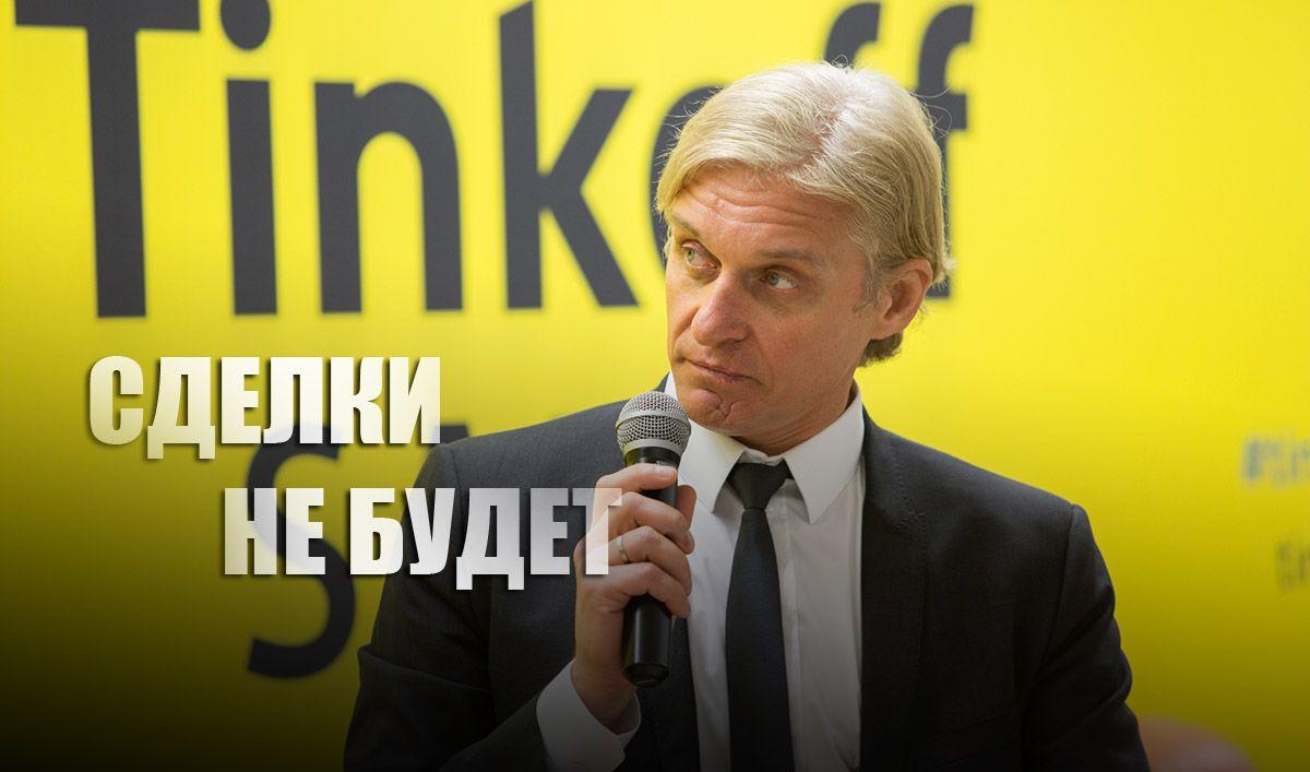 """""""Не продается"""": Тиньков пояснил срыв сделки с """"Яндексом"""""""