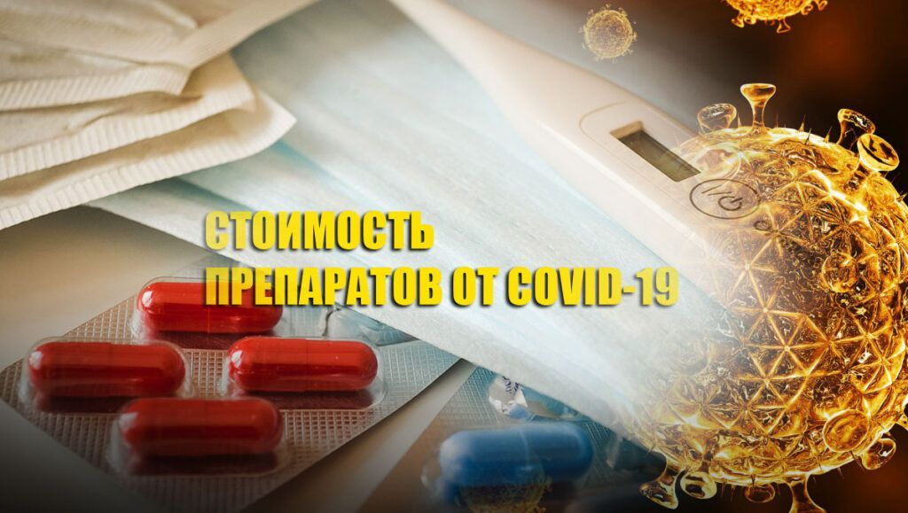 Стали известны предельные цены на лекарства от COVID-19