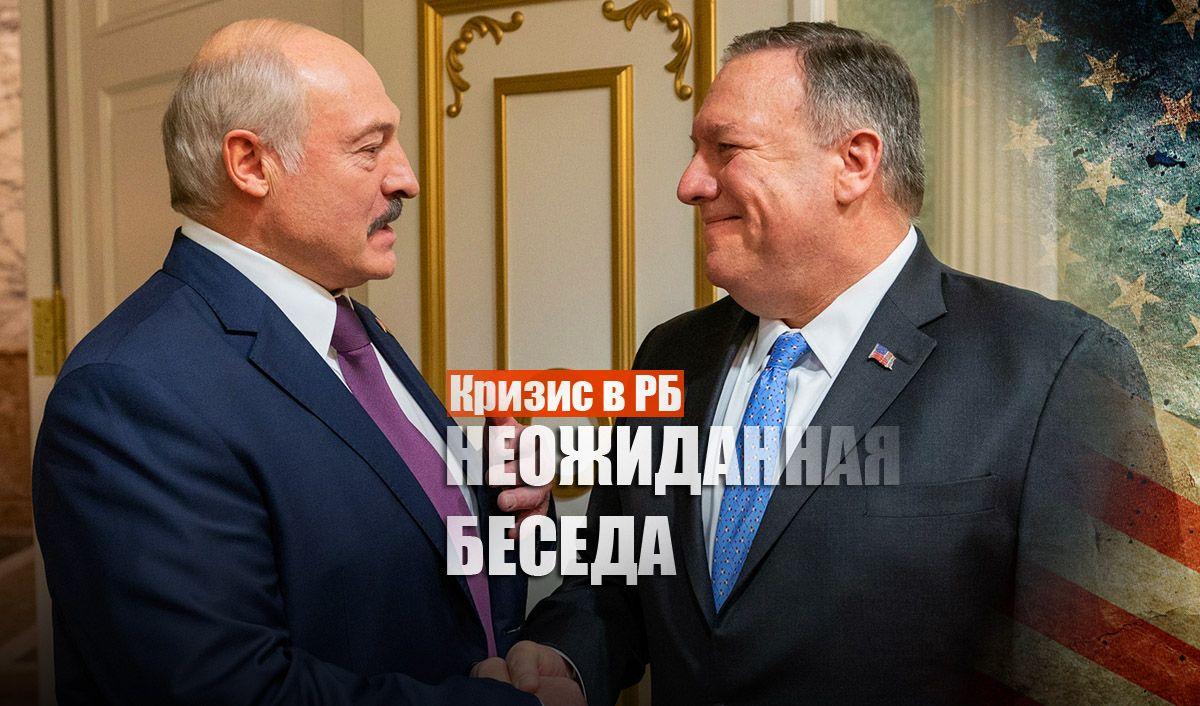"""""""Только что говорили"""": Майк Помпео позвонил Лукашенко"""