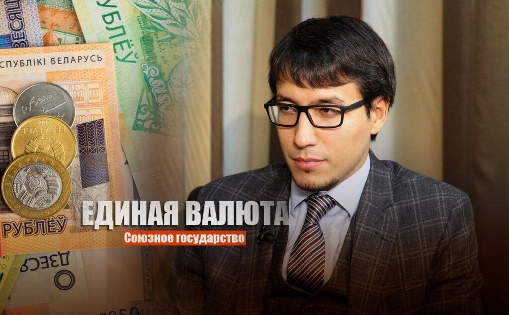 Абзалов пояснил, почему России и РБ нужна единая валютная система