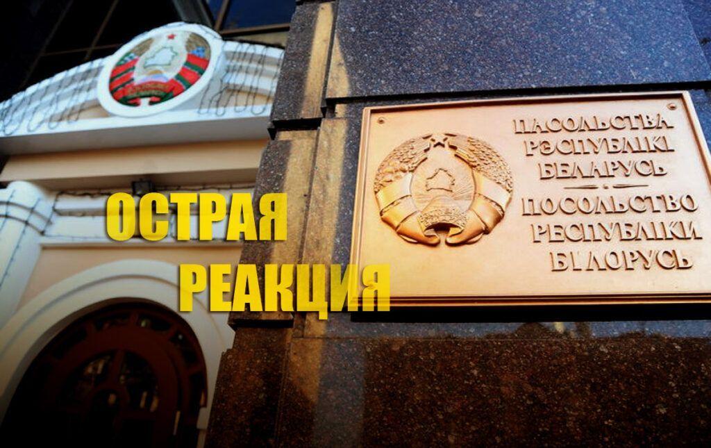 Белоруссия ответила на непризнание Украиной легитимности президента Лукашенко
