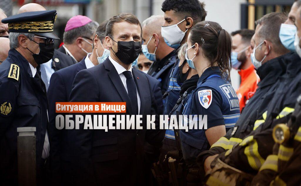 """""""Мы не сдадимся"""": Макрон выступил с заявлением к нации после нападений в Ницце"""