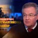 Эксперт объяснил, к чему приведёт Эстонию попытка блокировать корабли РФ в Финском заливе