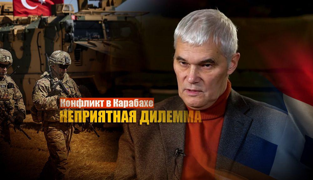 Эксперт пояснил, с какой дилеммой столкнётся Россия из-за конфликта в Карабахе