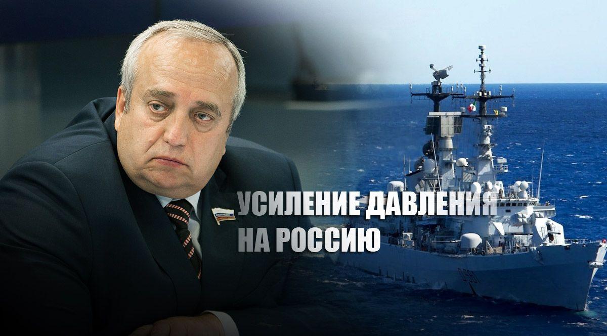 Клинцевич прокомментировал вторжение военного корабля Норвегии в воды России