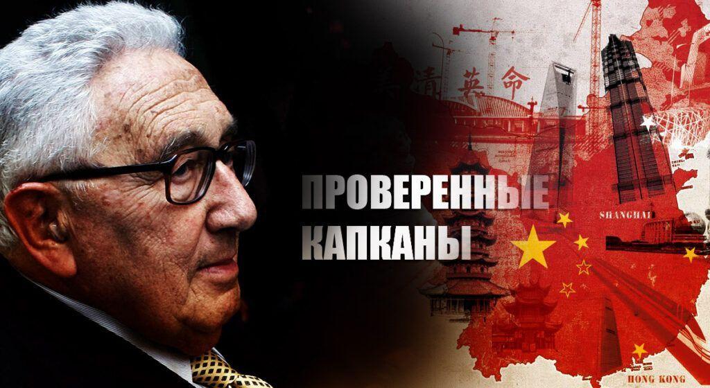 Генри Киссинджер предложил проделать с КНР сработавший против СССР трюк