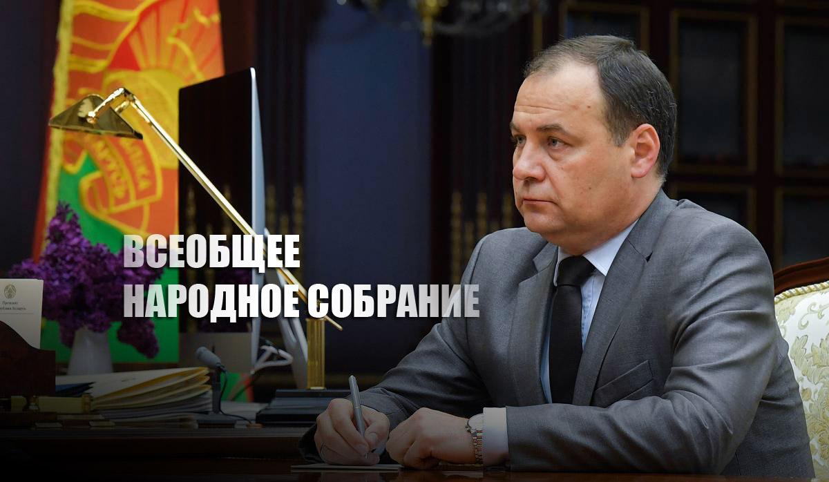 Глава правительства РБ заявил о проведении всеобщего народного собрания