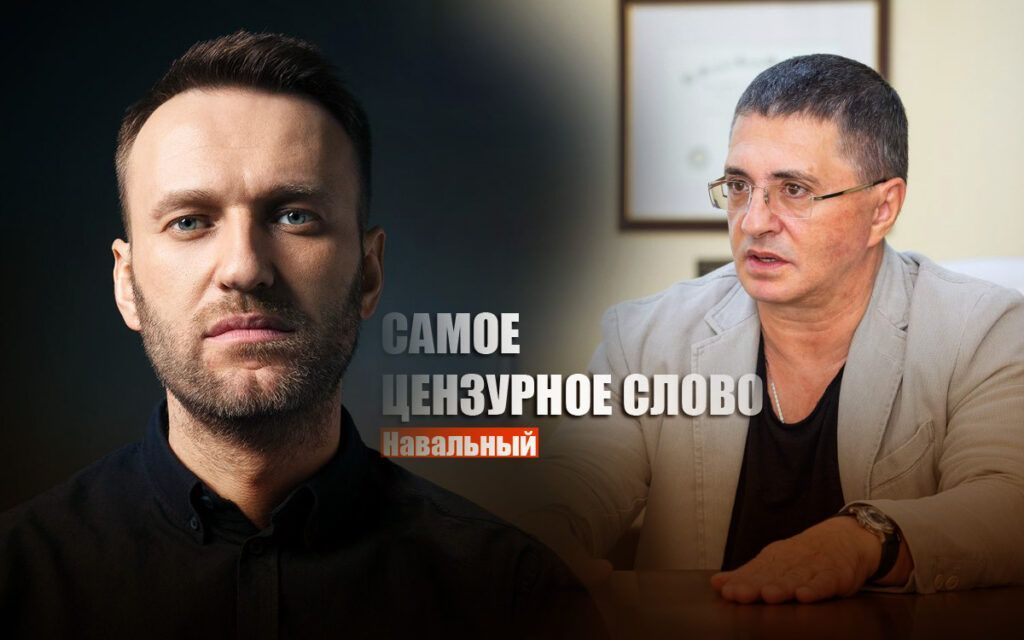 Гнида Мясников не нашел цензурных слов после заявления Навального о президенте России