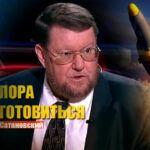 К бабке не ходи Сатановский предположил большую войну между Россией и Западом
