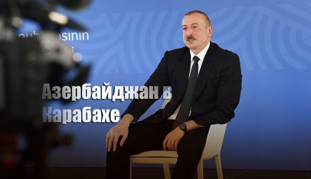 Мадагиз наш Азербайджан заявил о взятии населённого пункта в Карабахе