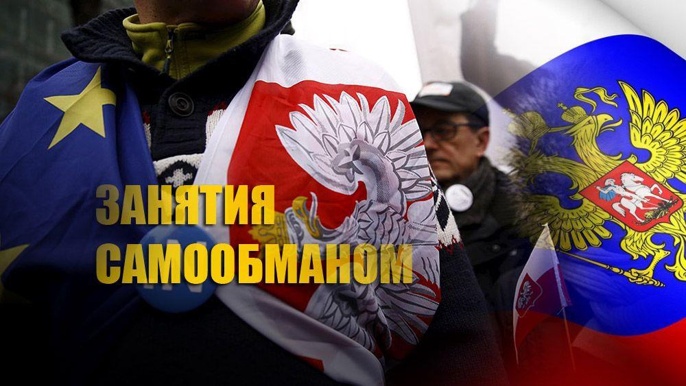Мы лжем о себе и других Историк пояснил, почему отношения Польши с РФ главная проблема