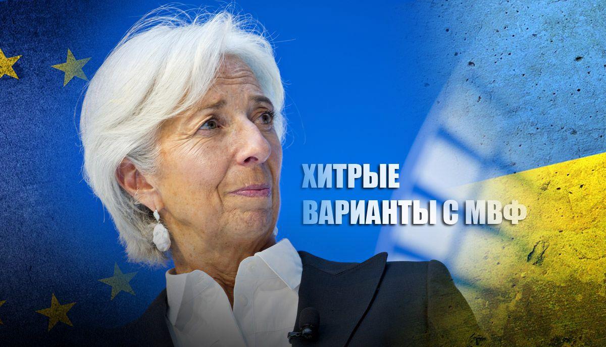 На Украине придумали изящный способ обмануть МВФ