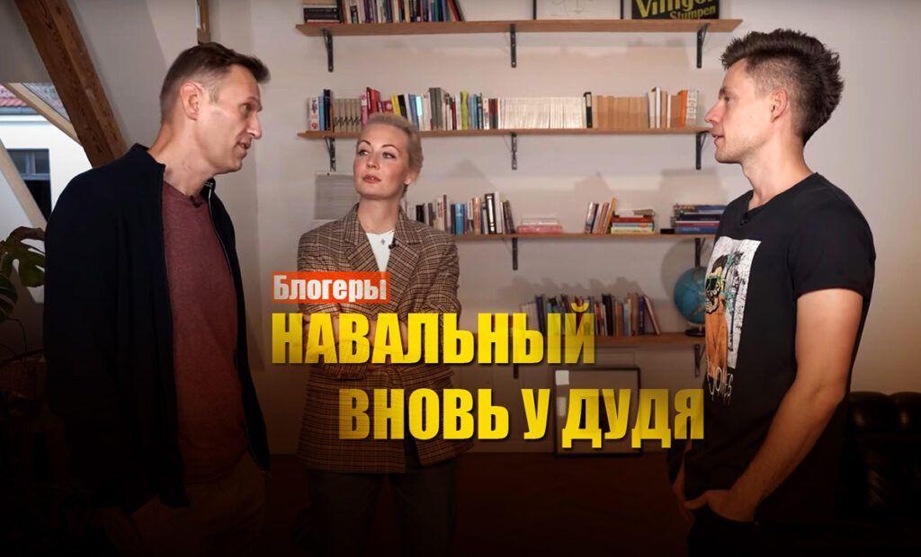 Навальный в интервью Дудю описал, что с ним происходило в самолёте