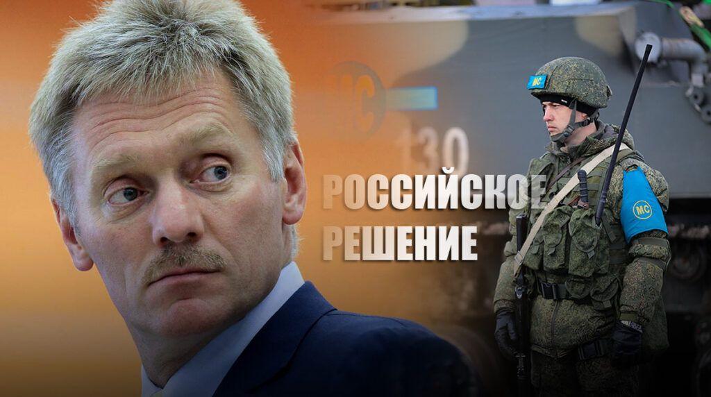Песков рассказал, когда Кремль сможет пойти на ввод миротворцев РФ в Карабах