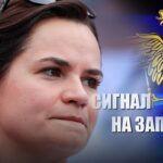 По статье УК Тихановскую объявили в розыск на территории РФ