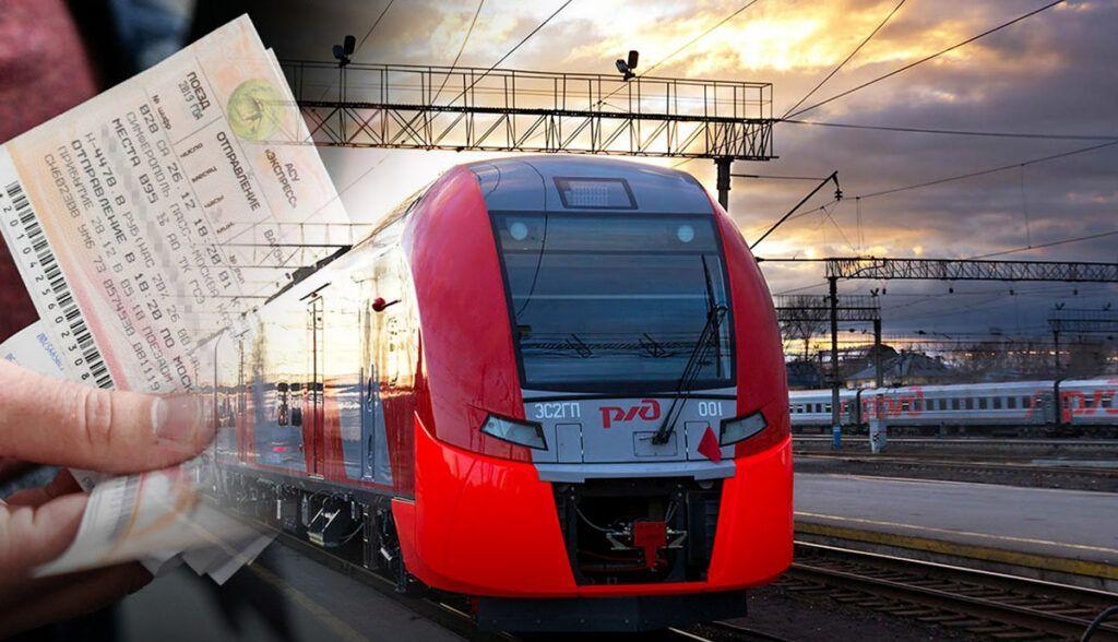 Покупка железнодорожных билетов на zhd.online