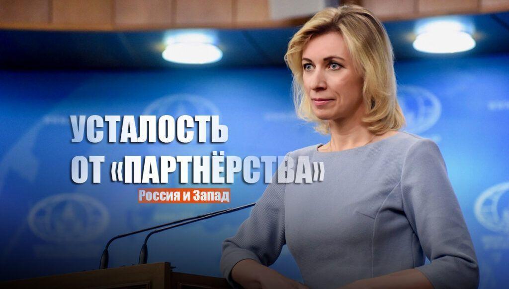 Последняя капля Захарова ответила на вопрос о возможном прекращении диалога с ЕС