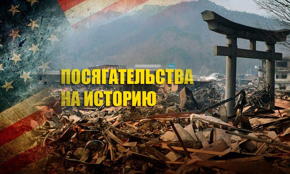 Прошла информация Эксперт рассказал, что Япония переложила вину за трагедию Хиросимы и Нагасаки на СССР