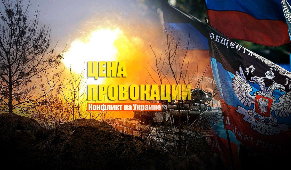 Историк: РФ не остановится у Киева в случае очередной провокации ВСУ в Донбассе