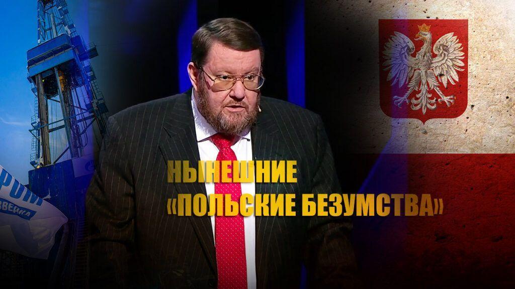 Сатановский рассказал, сможет ли РФ поставить поляков на место