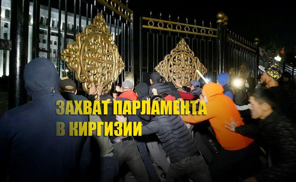 События в Киргизии Протестующие прорвались на территорию парламента