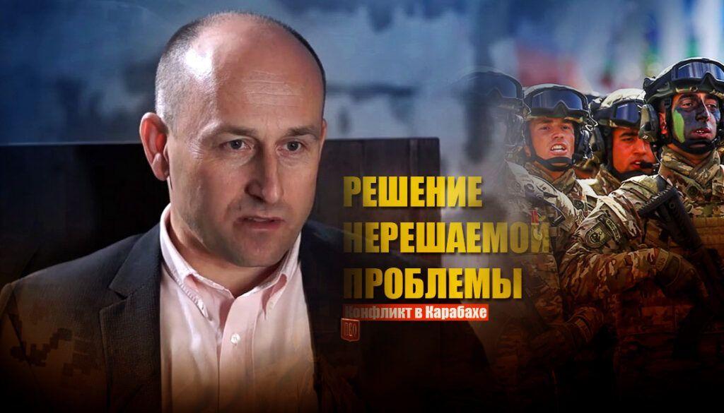 Стариков рассказал о способе раз и навсегда покончить с конфликтом в Карабахе