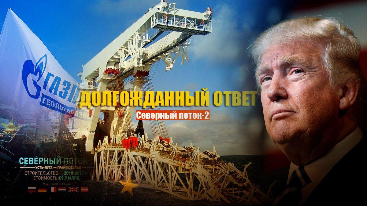"""ЕС наносит удар в ответ на санкции США в отношении """"Северного потока-2"""""""