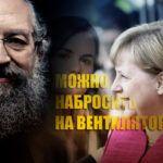 Вассерман пояснил, зачем канцлер Меркель встретилась с Тихановской